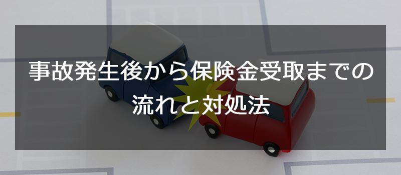 事故発生後から保険金受取までの流れと対処法