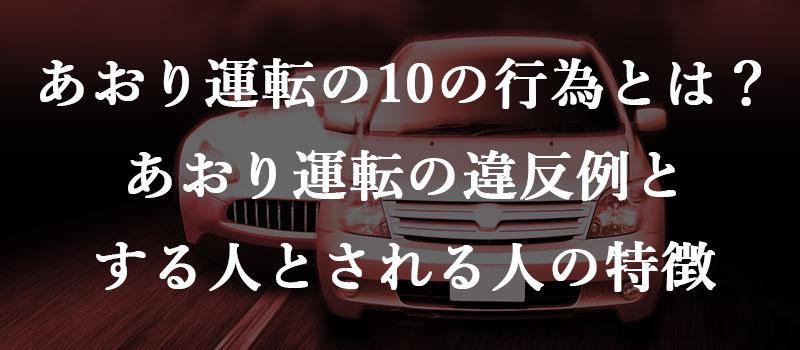 あおり運転の10の行為とは?あおり運転の違反例とする人とされる人の特徴