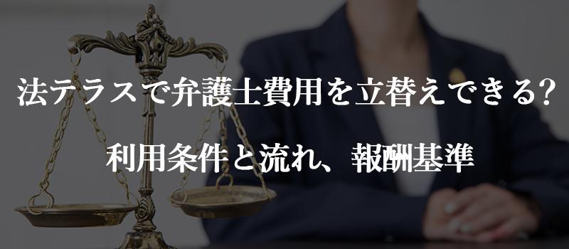 法テラスで弁護士費用を立替えできる?利用条件と流れ、報酬基準